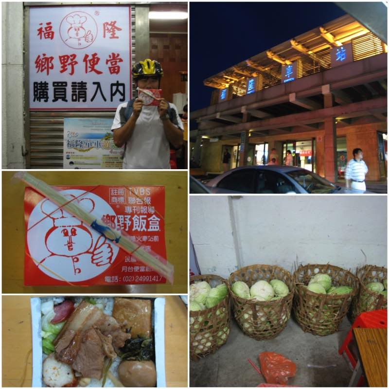 image grid showing Rustic Bento and Fulong Station